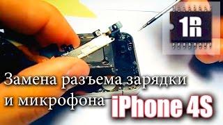 Замена разъема зарядки и микрофона на iPhone 4S