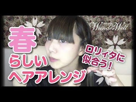 ロリィタさんにおすすめ!春らしいヘアアレンジ ♡ Lolita Hairstyles: How to do a simple hairstyle perfect for spring! ❤︎