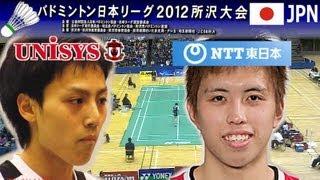 Badminton 上田拓馬 UNISYS vs  田児賢一 NTT東 2012.11.4