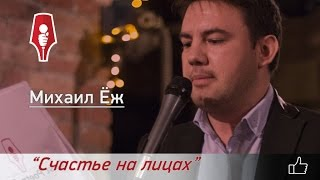 Поэт Михаил Ёж - Счастье на лицах