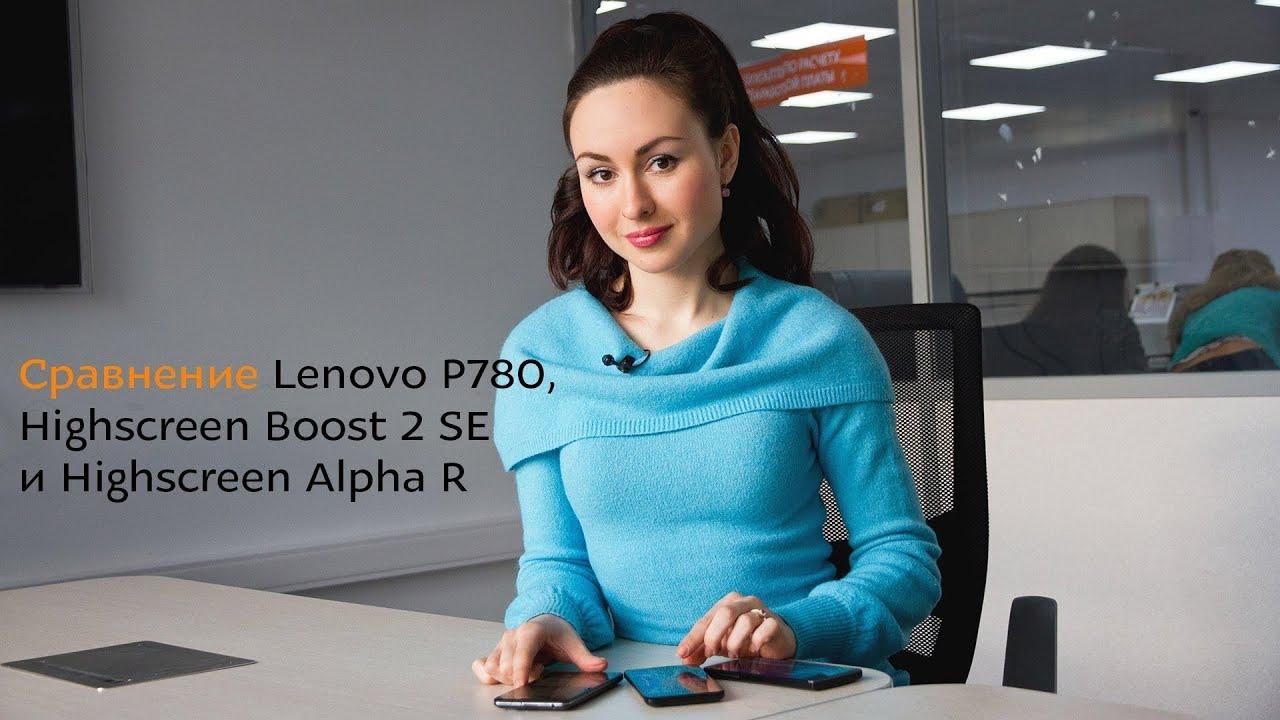 Сравнение Highscreen Boost 2 SE, Highscreen Alpha R и ...