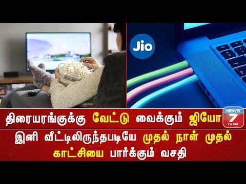 திரையரங்குக்கு வேட்டு வைக்கும் ஜியோ | Jio GigaFiber  Subscribe➤ https://bitly.com/SubscribeNews7Tamil  Facebook➤ http://fb.com/News7Tamil Twitter➤ http://twitter.com/News7Tamil Instagram➤ https://www.instagram.com/news7tamil/ HELO➤ news7tamil (APP) Website➤ http://www.ns7.tv    News 7 Tamil Television, part of Alliance Broadcasting Private Limited, is rapidly growing into a most watched and most respected news channel both in India as well as among the Tamil global diaspora. The channel's strength has been its in-depth coverage coupled with the quality of international television production.