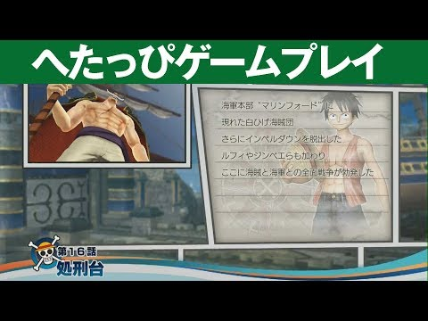 【PS3】『ワンピース 海賊無双』Part.17 最終話 処刑台