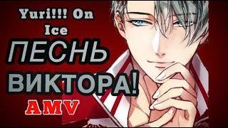 ПЕСНЬ ВИКТОРА! Yuri!!! On Ice / Юри на льду (AMV / Аниме клип)