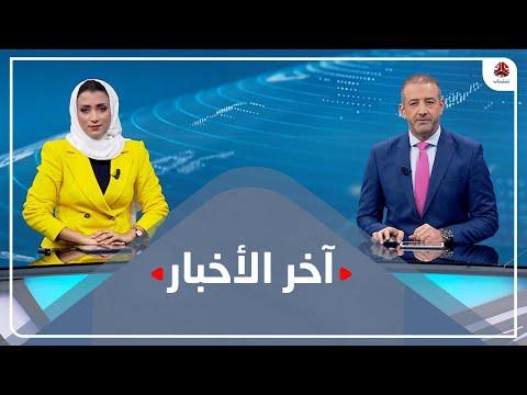 اخر الاخبار | 16 - 11 - 2021 | تقديم اماني علوان وهشام جابر | يمن شباب