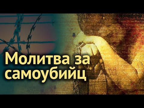 МОЛИТВА за самоубийц. СУИЦИД - ТЯЖКИЙ ГРЕХ! Мстят ли БЕСЫ за молитву о СПАСЕНИИ САМОУБИЙЦ?