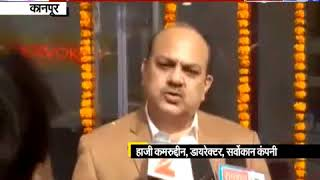 Servokon Inaugurates Zonal Office in Kanpur, Story Covered By सुदर्शन न्यूज़ | Sudarshan News