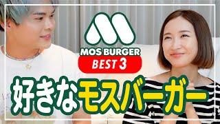 【モスバーガー】紗栄子が好きなモスバーガーBEST3はコレ!