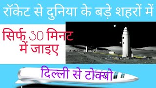 Delhi  to Tokyo in 30 minutes| Elon Musk to revolutionise travel and colonise Mars| BFR rocket