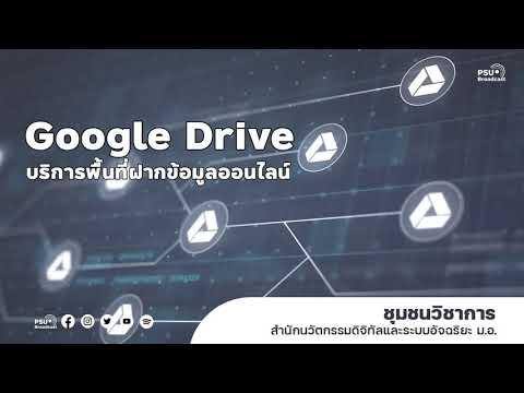 รู้จักGoogle Drive รายการ IT TIPS เทคนิคไอที โดยสำนักนวัตกรรมดิจิตัลและระบบอัจฉริยะ ม.สงขลานครินทร์