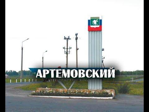 Горда России\Артёмовский\Свердловская область