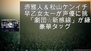 堺雅人&松山ケンイチ&早乙女太一が声優に挑戦 「劇団☆新感線」が縁で豪華タッグ