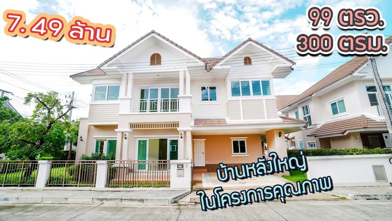 ขายบ้านใหม่เจ้าของไม่เคยเข้าอยู่ 99 ตรว. | SALE Beautiful House The Esteem Chiangmai 7.49MB(ล้าน)