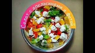 Готовим за 15 минут • Свежий салат с апельсинами и фетой • Готовить просто