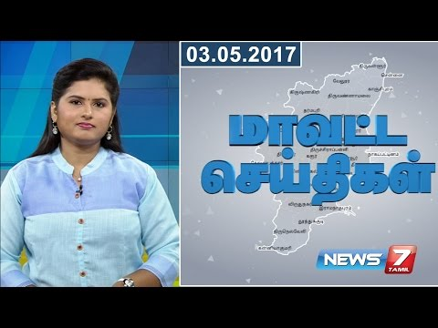 Tamil Nadu District News | 03.05.2017 | News7 Tamil