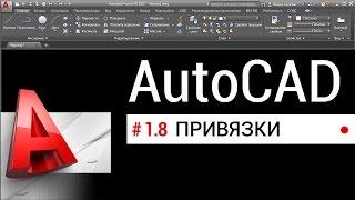 #1.8 Уроки AutoCAD. Привязки в Автокаде