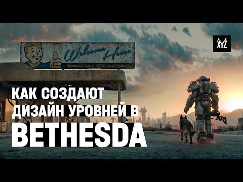 Как устроен левел-дизайн в Skyrim и Fallout: дизайн уровней Bethesda