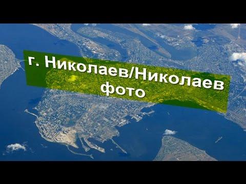 г. Николаев/Николаев фото