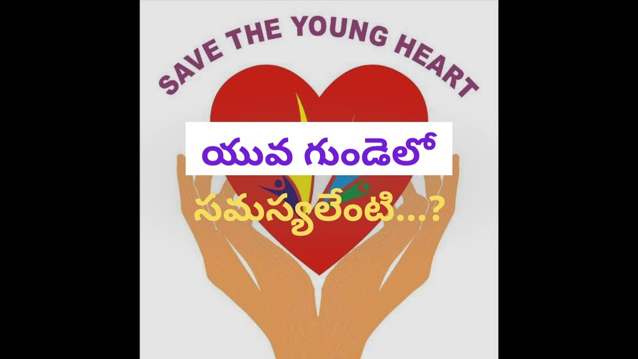 Adult Congenital Heart Diseases- Problems in Young Heart?- యువ గుండెలో సమస్యలేంటి?