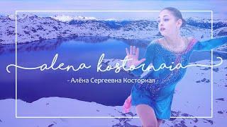 Alena Kostornaia | lovely