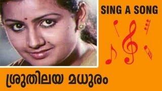Evergreen Malayalam Song Sruthi laya madhuram...