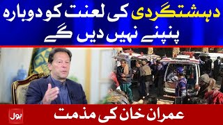 Quetta Latest News | PM Imran Khan Condemn | Breaking News
