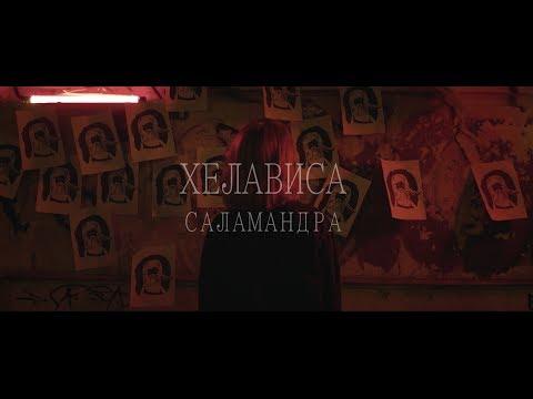 Смотреть клип Хелависа - Саламандра