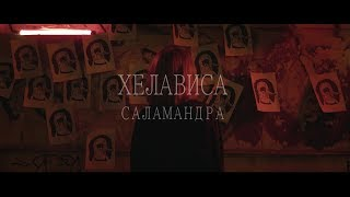 Хелависа - Саламандра (Official Video)