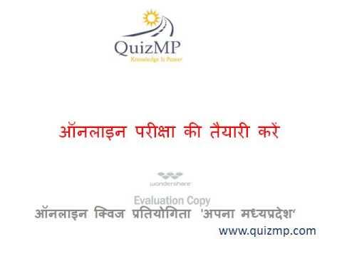मध्यप्रदेश बी एड (B. Ed.) प्रवेश परीक्षा की ऑनलाइन तैयारी