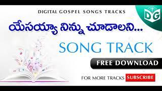 Yesayya Ninnu Chudalani Aasha Song track || Telugu Christian Audio Songs Tracks || Digital Gospel HD