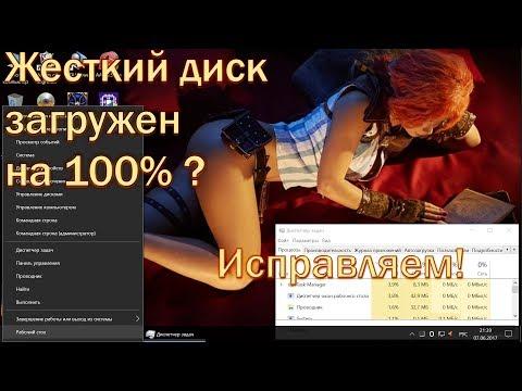 Жесткий диск загружен на 100% в Windows 10, методы исправления тормозов из-за загрузки жесткого.