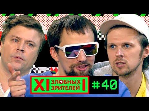 12 ЗЛОБНЫХ ЗРИТЕЛЕЙ – ПРОЖАРКА ОТ MTV