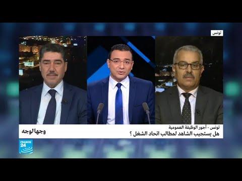 تونس - أجور الوظيفة العمومية.. هل يستجيب الشاهد لـمطالب اتحاد الشغل ؟  - نشر قبل 2 ساعة