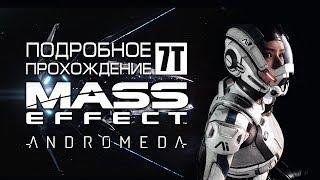 Mass Effect: Andromeda ║#14║ Голые жёпы и синие джунгли