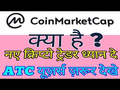 Coin market cap क्या है ।। इसका क्या use है cryptocurreny trading में ।। Digital Nizam Digitalnizam