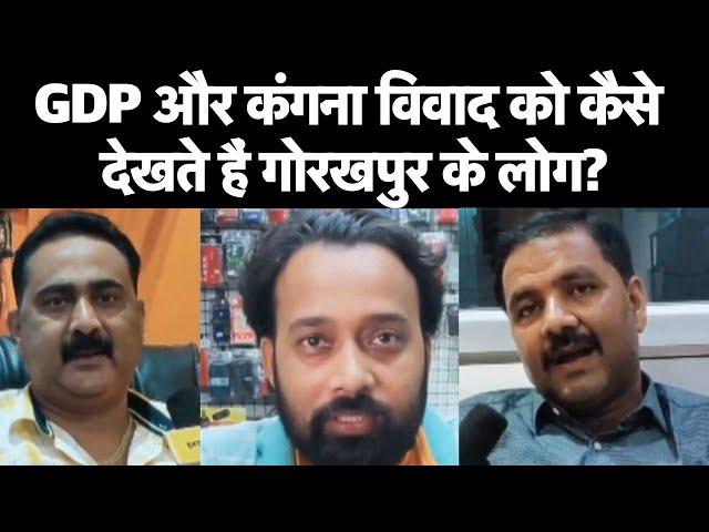 GDP, Kangana Ranaut Controversy को कैसे देखती है Gorakhpur की जनता? | Public Reaction