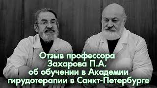 Целитель Захаров Павел Алексеевич. Отзыв об обучении в Академии гирудотерапии.