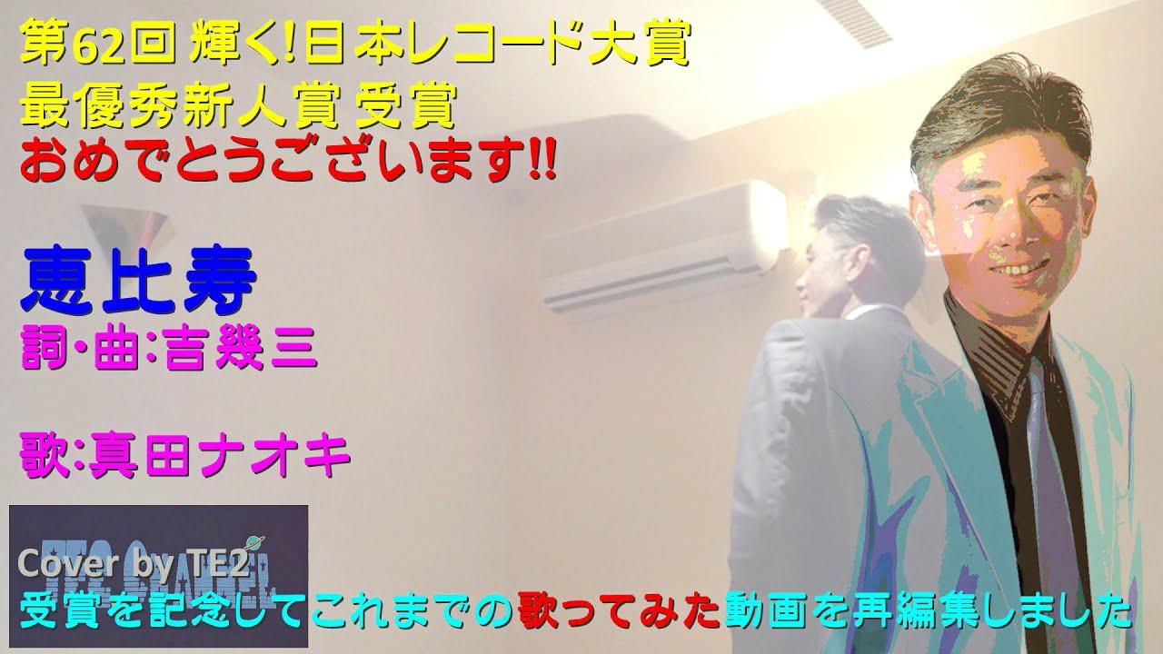 ナオキ 恵比寿 真田
