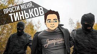 МС ХОВАНСКИЙ - Прости меня Тиньков КЛИП (RYTP / ПУП)
