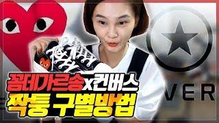 꼼데가르송x컨버스 척테일러 언박싱 + 정품구별법!
