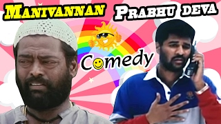 Prabhu Deva and Manivannan Comedy Scenes | VIP Tamil Movie Comedy | Simran | Abbas | Rambha
