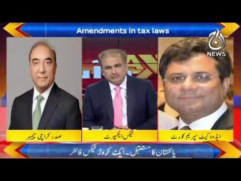 Tax Aur Aap | Amendments In Tax Laws | 31st May 2021 | Aaj News