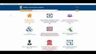 Відеоінструкція: Державний реєстр речових прав на нерухоме майно(, 2016-03-25T09:03:48.000Z)