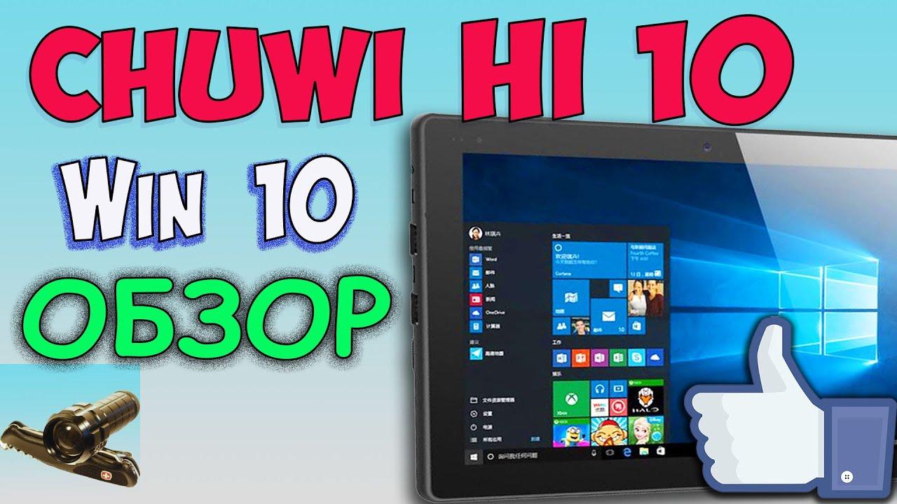 CHUWI Hi10 ♢ Обзор планшета на Win 10 (Z8300, 10.1 IPS Retina .