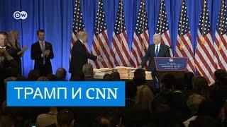 Трамп на своей первой пресс конференции поругался с CNN