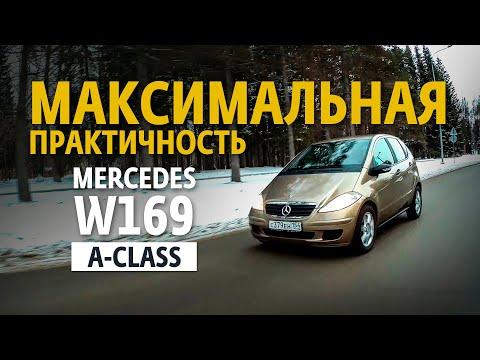 Максимальная практичность. Обзор Mercedes A-Class W169