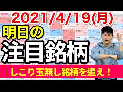【JumpingPoint!!の10分株ニュース】2021年4月19日 (月)