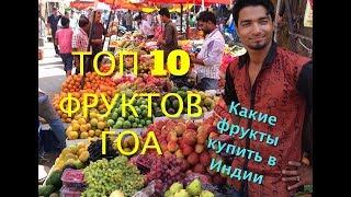 Обзор тропических фруктов Индии (ГОА) / ТОП 10 фруктов ГОА