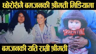 अन्ततः बमजनको श्रीमती र छोरो सर्लाहीको आश्रममा फेला परे - Exclusive Ram Bahadur Bomjon wife & Son