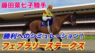藤田菜七子騎手、フェブラリーS勝利へのシミュレーション! 藤田菜七子 検索動画 1